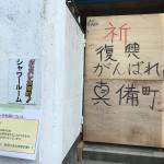 20180719豪雨災害 広島-88