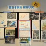 被害展示_西日本豪雨_防災専門図書館